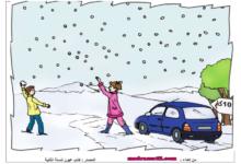 صورة العائلة تزور عين دراهم للتمتّع بمنظر الثلوج – التواصل الشفوي – السنة الثانية الثلاثي الثاني