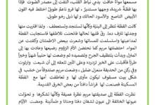 Photo of انتاج كتابي لمسة حب و حنان الموضوع مساعدة قطة جريحة