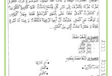 Photo of تقييم مكتسبات المتعلمين مادة القراءة السنة الثالثة الثلاثي الثاني