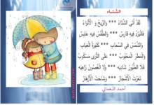 Photo of أنشودة الشتاء أحمد اللغماني – السنة الاولى