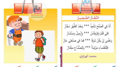 Photo of أنشودة النجار الصغير – محمد الهراوي – محور المهن السنة الاولى
