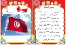 صورة أنشودة علمي أحمر – محمد علي الهاني – السنة الاولى