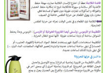 Photo of الاستغلال النفعي للناقل و العازل الحراري المواد الناقلة و المواد العازلة