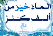Photo of معلقات حكم و أقوال حول قيمة الماء