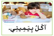 صورة معلقات قواعد و آداب الأكل