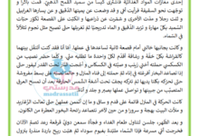 Photo of انتاج كتابي – موسم العولة العادات و التقاليد – السنة الخامسة