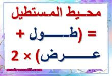Photo of معلقات المستطيل و المربع – السنة الرابعة