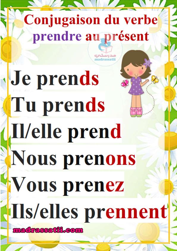 Affichage Conjugaison Des Verbes Prendre Apprendre Et Comprendre Au Present Et Au Passe Compose موقع مدرستي