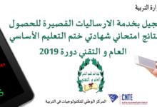 صورة التسجيل بخدمة الإرساليات القصيرة للحصول على نتائج امتحاني شهادتي ختم التعليم الأساسي العام و التقني لسنة 2019