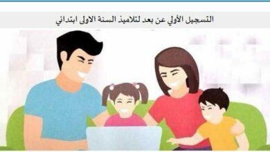 Photo of التسجيل الأولي عن بعد لتلاميذ السنة الاولى ابتدائي