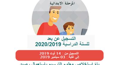 Photo of التسجيل عن بعد للسنة الدراسية 2020/2019 – استخلاص معلوم الترسيم