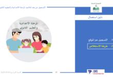 صورة دليل استعمال خدمة الترسيم عن بعد لتلاميذ المرحلة الاعدادية والتعليم الثانوي.