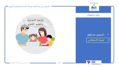 Photo of دليل استعمال خدمة الترسيم عن بعد لتلاميذ المرحلة الاعدادية والتعليم الثانوي.