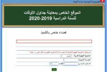 Photo of الموقع الخاص بمعاينة جداول الأوقات للسنة الدراسية 2019-2020