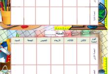 Photo of جدول توزيع المواد الخاص بالمربي