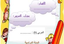 صورة دفتر اعداد الدروس