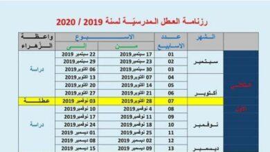 Photo of رزنامة العطل للسّنة الدراسية الجديدة و العودة المدرسية