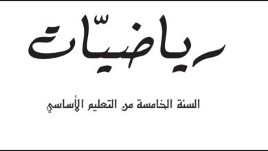Photo of كتاب الرّياضيات لتلاميذ السّنة الخامسة من التعليم الأساسي