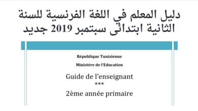 صورة دليل المعلم في اللغة الفرنسية للسنة الثانية ابتدائي سبتمبر 2019 جديد