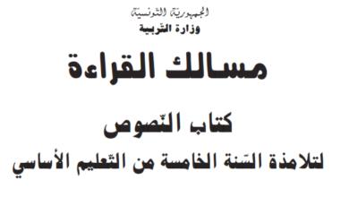 Photo of مسالك القراءة كتاب النّصوص لتلاميذ السّنة الخامسة من التعليم الأساسي