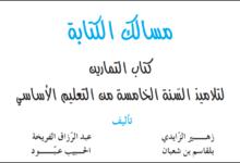 صورة مسالك الكتابة كتاب التّمارين لتلاميذ السّنة الخامسة من التعليم الأساسي