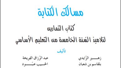 Photo of مسالك الكتابة كتاب التّمارين لتلاميذ السّنة الخامسة من التعليم الأساسي