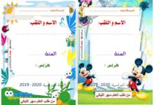 Photo of ملصقات الكراس