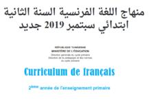 Photo of منهاج اللغة الفرنسية السنة الثانية ابتدائي سبتمبر 2019 جديد