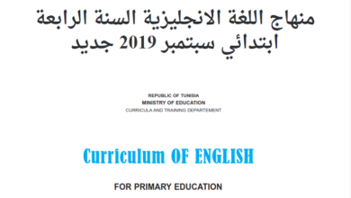 Photo of منهاج اللغة الانجليزية السنة الرابعة ابتدائي سبتمبر 2019 جديد