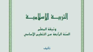 Photo of وثيقة المعلم في التربية الإسلامية  السنة الرابعة أساسي