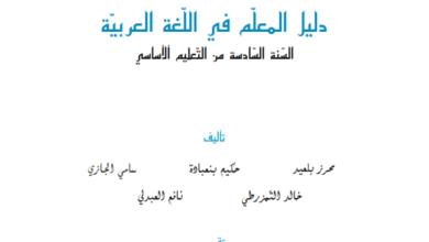 Photo of الدليل المرجعي في قواعد اللغة للسنة السادسة من التعليم الأساسي