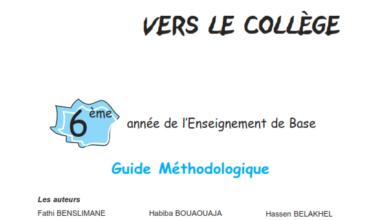 Photo of الدليل المرجعي في تدريس اللغة الفرنسية للسنة السادسة أساسي