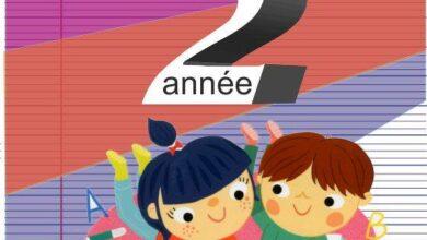 Photo of français 2 ème année