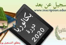 صورة الموقع الخــــاص بالتسجيل لاجتياز امتحان البكالوريا دورة 2020