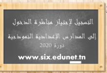 صورة انطلاق عملية التسجيل لاجتياز مناظرة الدخول إلى المدارس الاعدادية النموذجية دورة 2020