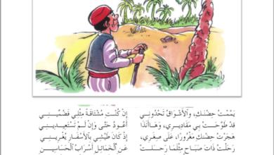 Photo of قصيدة حضن الواحة