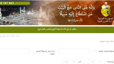 Photo of تسجيل التّرشّح لأداء مناسك الحجّ لموسم 1441 هـ 2020 م