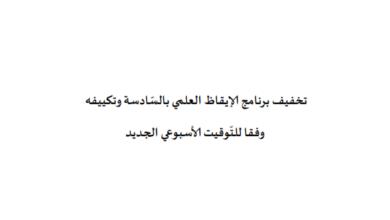 Photo of تخفيف برنامج الإيقاظ العلمي بالسادسة و تكييفه وفقا للتوقيت الأسبوعي الجديد