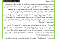Photo of إنتاج كتابي الصديق وقت الضيق