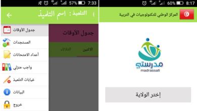 صورة تطبيقة مدرستي لاستخراج بطاقات الأعداد