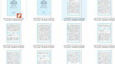 صورة القرآن الكريم – جزء عمّ – على رواية الإمام قالون
