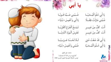 Photo of محفوظات يا أبي حلو المحيا  – 6 نماذج  السنة الاولى