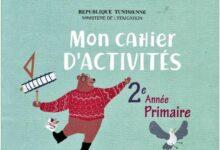 صورة Mon cahier d'activités 2ème Année Primaire