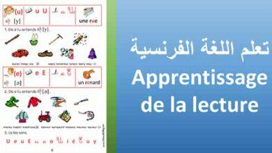 Photo of كتاب رائع لتعلم اللغة الفرنسية للأطفال – Apprentissage de la lecture