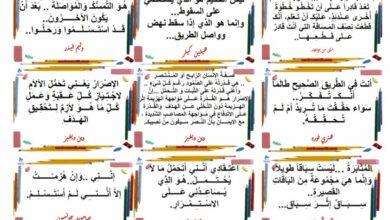 Photo of أقوال و حكم حول المثابرة و الاصرار و الصمود و النجاح