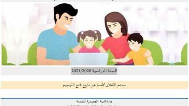 Photo of التسجيل الأولي عن بعد لتلاميذ السنة الاولى ابتدائي – السنة الدراسية 2021/2020 – مواليد سنة 2014
