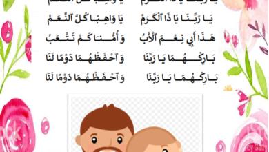 Photo of محفوظات أمي و أبي الوالدين روضة و تحضيري