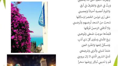 Photo of محمد باجي المسعودي – قصيدة تونس الجميلة – حيا نسيمك حتى كاد يحييني