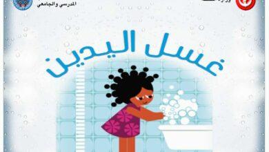Photo of غسل اليدين يقيك من الأمراض المعدية