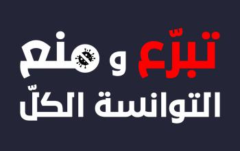 Photo of صندوق مجابهة الكورونا *1818# : أمنع و منع التوانسة معاك